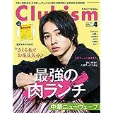 2019年4月号 カバーモデル:山﨑 賢人( やまざき けんと )さん