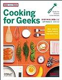 Cooking for Geeks ―料理の科学と実践レシピ (Make: Japan Books) - Jeff Potter