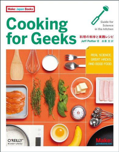 Cooking for Geeks ―料理の科学と実践レシピ (Make: Japan Books)