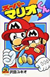 Vol. 35 Super Mario-kun (ladybug Comics) (2007) ISBN: 4091402763 [Japanese Import]