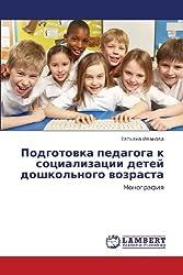 Podgotovka pedagoga k sotsializatsii detey doshkol'nogo vozrasta: Monografiya