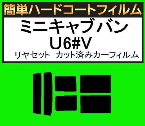 関西自動車フィルム 簡単ハードコートフィルム ミツビシ ミニキャブバン U6#V リヤセット カット済みカーフィルム スーパースモーク