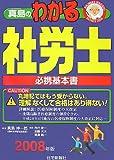 真島のわかる社労士〈2008年版〉 (真島のわかる社労士シリーズ)