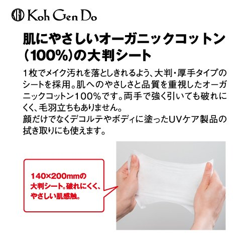 Koh Gen Do Cleansing Water Cloth Set, 3 x 10 Cloths by Koh Gen Do (Image #4)