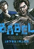 BABEL バベル(3) (ヒーローズコミックス)