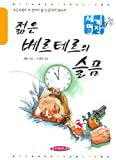 The Sorrows of Young Werther (Korean edition)