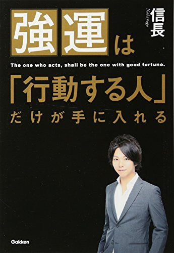 強運は「行動する人」だけが手に入れる: 歌舞伎町No.1ホストが教える運の鍛え方