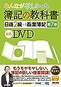 簿記の教科書日商簿記2級 商業簿記 7版対応講義DVD / 滝澤ななみ