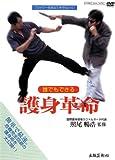 DVD>誰でもできる護身革命 (<DVD>)