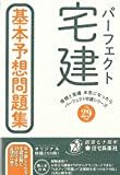 平成29年版 パーフェクト宅建 基本予想問題集 (パーフェクト宅建シリーズ)