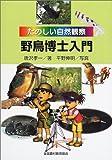 野鳥博士入門―たのしい自然観察