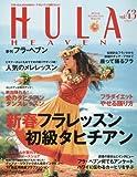 季刊フラ・ヘブン 2017年 02 月号 [雑誌]