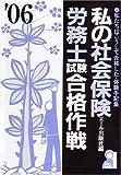 私の社会保険労務士試験合格作戦 2006年版 (Yell books)