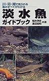 淡水魚ガイドブック―川・沼・湖で見られる魚のすべてがわかる
