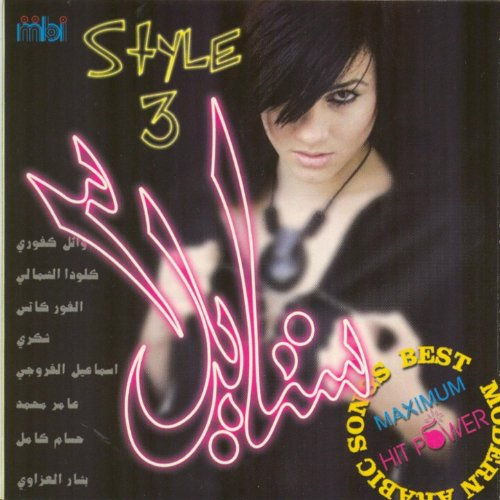 Style 3 (Best Modern Arabic Song) (Best Arabic Music Artists)