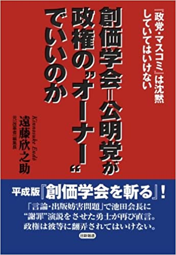 """創価学会=公明党が政権の""""オー..."""