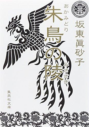 朱鳥の陵 (集英社文庫)