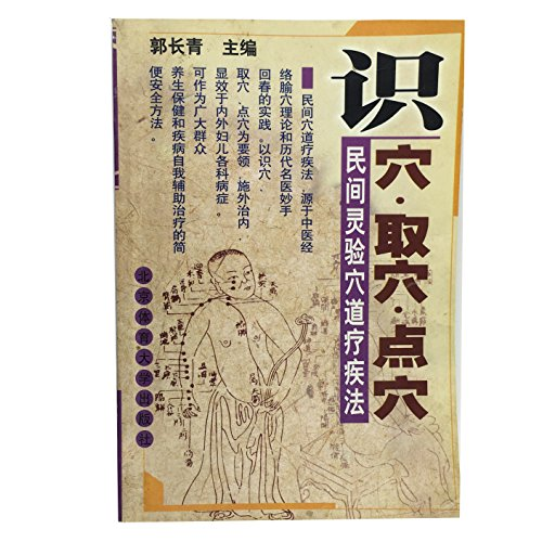 336 points of identification. Acupoints acupuncture. folk efficacious acupuncture Therapy of the law 9787810514262 Guo Changqing Beijing Sport University Press(Chinese Edition)