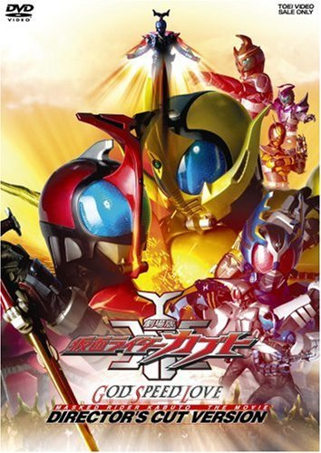 Kamen Rider Kabuto: God Speed Love Director's Cut for sale  Delivered anywhere in USA