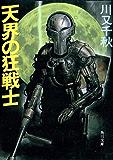 天界の狂戦士 (角川文庫)