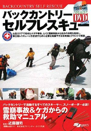 Bakkukantorī serufuresukyū = Backcountry self rescue : Nadare jiko & kega karano kyūjo manyuaru PDF