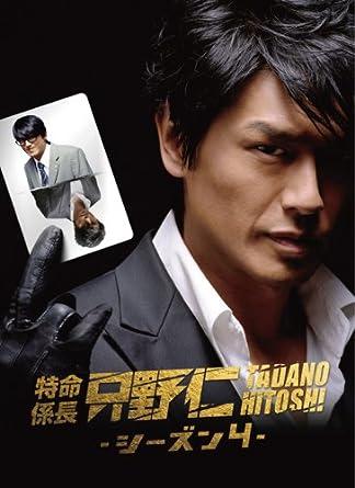 Amazon   特命係長只野仁 シーズン4 DVD-BOX(5枚組) -TVドラマ