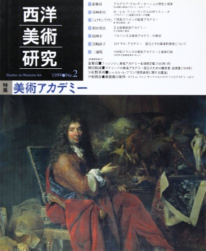 西洋美術研究〈No.2〉特集美術アカデミー