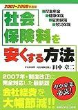 社会保険料を安くする方法〈2007‐2008年度版〉
