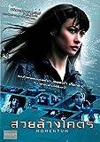 Momentum (Stephen S. Campanelli, DVD, Region 3) Olga Kurylenko, James Purefoy, Morgan Freeman