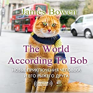 The World According to Bob [Russian Edition] Hörbuch