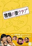 [DVD]糟糠(そうこう)の妻クラブDVD-BOX2