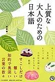 上質な大人のための日本語