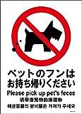 標識スクエア「 ペットのフンはお持ち帰りください 」タテ・大 【プレート 看板】 200x276㎜ CTK1085 2枚組