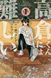 高倉くんには難しい(1)(ボニータ・コミックス)