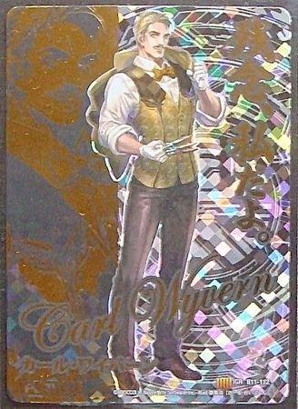B11-112 [IGR] : カール・ワイバーン(金箔押しホログラムレア)