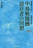 中島戦闘機設計者の回想-戦闘機から「剣」へ──航空技術の闘い (光人社NF文庫)