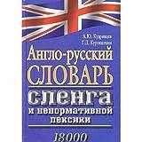 img - for English Russian dictionary slang profanity Anglo russkiy slovar slenga i nenormativnoy lexiki book / textbook / text book