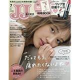 JJ 2018年7月号