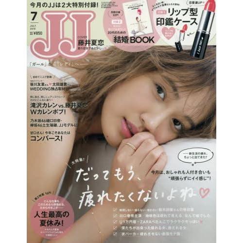 JJ 2018年7月号 画像