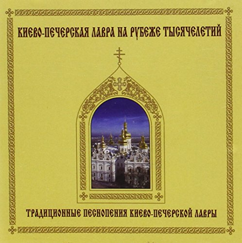 Traditional Praise and Worship Music of Kiev Pechersk Monastery (Liturgy Byzantine Catholic Christmas)