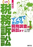 To litigation from tax audits can be seen in the manga - Introduction to tax disputes