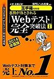 【玉手箱対策用】必勝・就職試験! 8割が落とされる「Webテスト」完全突破法【1】2014年度版