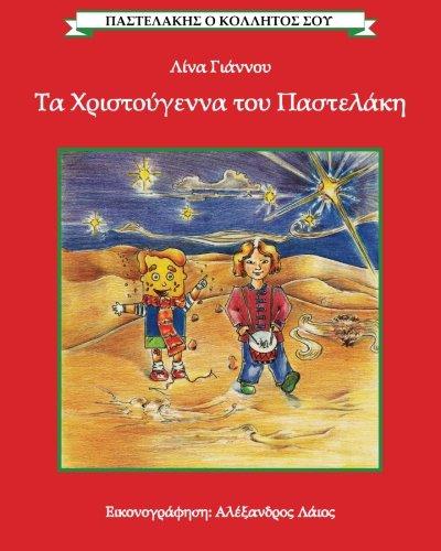 Ta Christougenna tou Pastelaki / Christmas with Pastelakis: Contains an appendix with lyrics of popular Christmas songs in Greek (Pastelakis o Kollitos sou) (Volume 2) (Greek Edition)