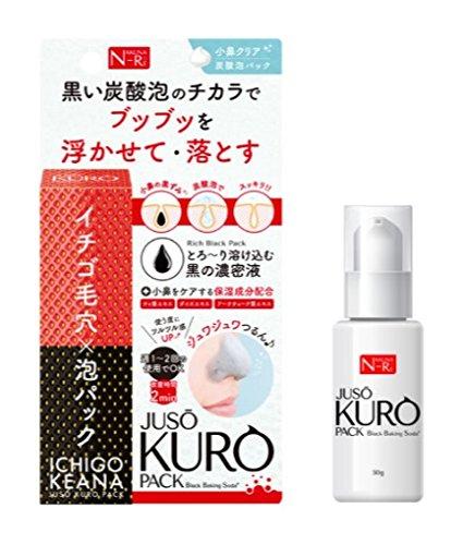 【GR】JUSO KURO PACKのサムネイル