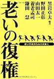 老いの復権―老いの姿からみた日本人