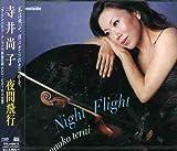 Night Flight by Naoko Terai (2006-02-22)