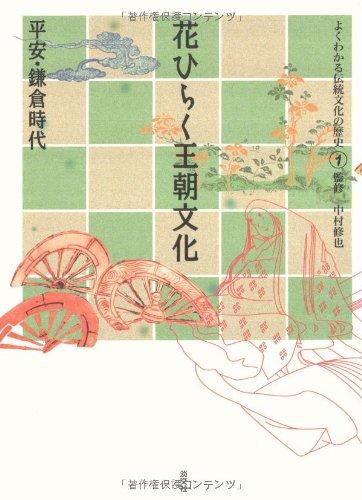よくわかる伝統文化の歴史〈1〉花ひらく王朝文化―平安・鎌倉時代 (よくわかる伝統文化の歴史 (1))