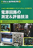 電源回路の測定&評価技法 (グリーン・エレクトロニクス)