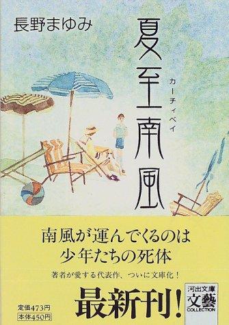 夏至南風(カーチィベイ) (河出文庫―文芸コレクション)