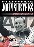 F-1 CHAMPIONS ジョン・サーティース [DVD]